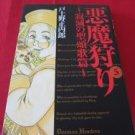Akumagari Jakumetsu no Seishoka hen #5 Manga Japanese / Seiuchiroh Todono