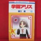 Alice Academy #12 Manga Japanese / HIGUCHI Tachibana