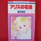 Alice no Hanamichi #1 Manga Japanese / SAKAI Miwa