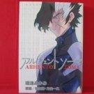 Allhento Σoma Soma Manga Japanese / Mikami Akitsu