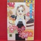 Amai no ga Osuki #1 Manga Japanese / HINATA Mahiru