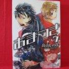 Amatsuki #7 Manga Japanese / Shinobu Takayama