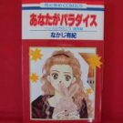 Anata ga Paradise Manga Japanese / NAKAJI Yuki