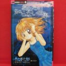 Anata no Shiranai Sekai Manga Anthology Japanese