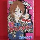 Anesan Countdown Manga Japanese / KODA Momoko