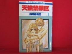 Angel Sanctuary #3 Manga Japanese / YUKI Kaori