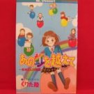 Ano Niji wo Koete Manga Japanese / KURITA Riku