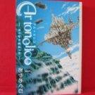 Artonelico arpeggio #1 Manga Japanese / Ayamegumu