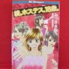 Aya. Hostess, 18-Sai #5 Manga Japanese / MIZUKI Mio