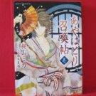 Ayahatori Shoukanjou #1 Manga Japanese / Mika Kajiyama, Kanari Hashimoto