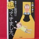 Ayashii Shuzai ni Itte Kimashita Manga Japanese / Kaoru Ozawa