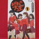 Azumanga Daioh #1 Manga Japanese / Kiyohiko Azuma