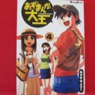 Azumanga Daioh #4 Manga Japanese / Kiyohiko Azuma