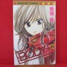 B.O.D.Y. #11 Manga Japanese / MIMORI Ao