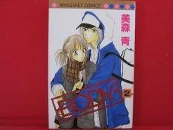 B.O.D.Y. #2 Manga Japanese / MIMORI Ao