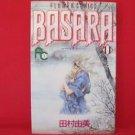 Basara #11 Manga Japanese / TAMURA Yumi