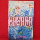 Basara #8 Manga Japanese / TAMURA Yumi