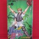Base Boys #1 Manga Japanese / NIWANO Makoto
