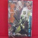 Bastard #9 Manga Japanese / HAGIWARA Kazushi