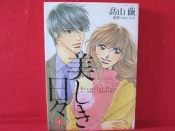 Beautiful Days Utsukushiki Hibi #1 Manga Japanese / Mayu Takayama