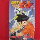 Beet the Vandel Buster #12 Manga Japanese / SANJO Riku, INADA Koji