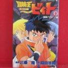 Beet the Vandel Buster #6 Manga Japanese / SANJO Riku, INADA Koji