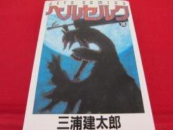Berserk #28 Manga Japanese / MIURA Kentaro