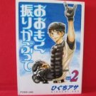 Big Windup! #2 Ookiku Furikabutte Manga Japanese / Asa Higuchi