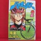 Bikings #2 Manga Japanese / FUDO Jun