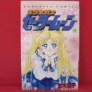 Bishoujo Senshi Sailor Moon #8 Manga Japanese / TAKEUCHI Naoko