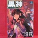 Black God #5 Kurokami Manga Japanese / IM Dal-Young, PARK Sung-Woo
