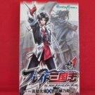 Blade Sangokushi #1 Manga Japanese / MAKABE Taiyou, ICHIKAWA Ryunosuke