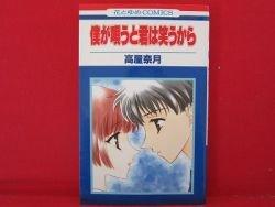 Boku ga Utau to Kimi wa Warau kara Manga Japanese / TAKAYA Natsuki
