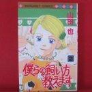 Bokura no Kaikata Oshiemasu #2 Manga Japanese / YAMADA Nari