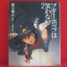 Boogiepop doesn't Laugh #2 Manga Japanese / KADONO Kouhei, OGATA Kouji