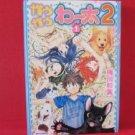 Bow Wow Wata 2 #1 Manga Japanese / UMEKAWA Kazumi