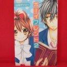 Boyfriend #2 Manga Japanese / YAMADA Daisy