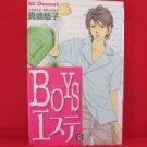Boys Este #2 Manga Japanese / MASAKI Souko