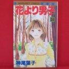 Boys over Flowers #24 Manga Japanese / KAMIO Youko