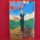 Bushizawa Receive #1 Manga Japanese / USUTA Kyousuke