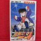 Buttobi Itto #1 Manga Japanese / MONMA Motoki