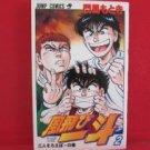 Buttobi Itto #2 Manga Japanese / MONMA Motoki