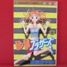 BxB Brothers #1 Manga Japanese / UKYOU Ayane