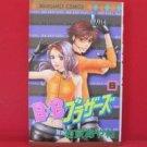 BxB Brothers #8 Manga Japanese / UKYOU Ayane