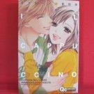 Cappuccino Manga Japanese / YOSHIZUMI Wataru