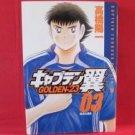 Captain Tsubasa Golden-23 #3 Manga Japanese / TAKAHASHI Yoichi