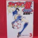 Captain Tsubasa Road to 2002 #3 Manga Japanese / TAKAHASHI Yoichi