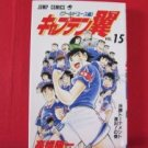Captain Tsubasa World Youth #15 Manga Japanese / TAKAHASHI Yoichi