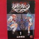 Chaosic Rune ES #1 Manga Japanese / YAMAMOTO Kenji