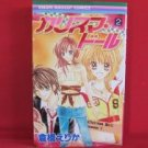 Charisma Doll #2 Manga Japanese / KURAHASHI Erika